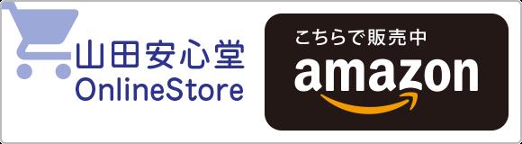 山田安心堂 アマゾン