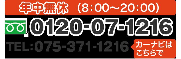 年中無休 0120-07-1216