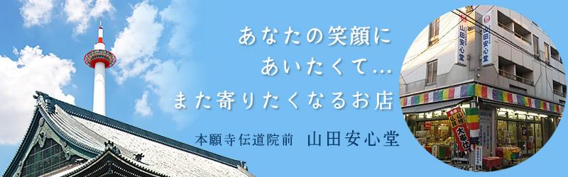 本願寺伝道院前 山田安心堂
