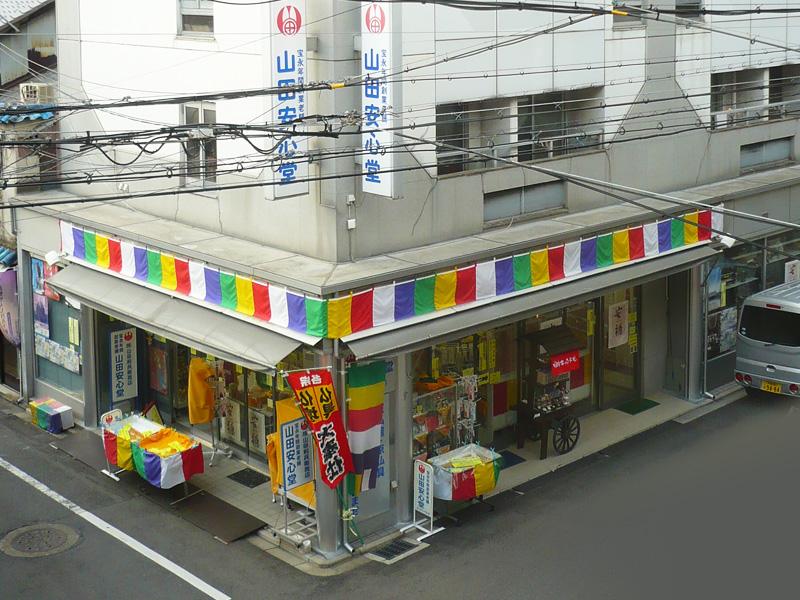 山田安心堂 店舗